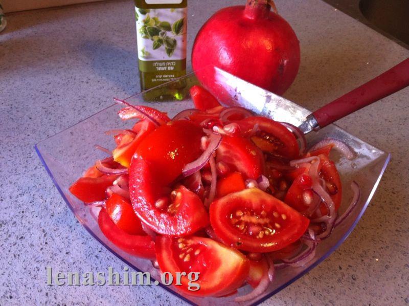 סלט עגבניות עם גרגירי רימון