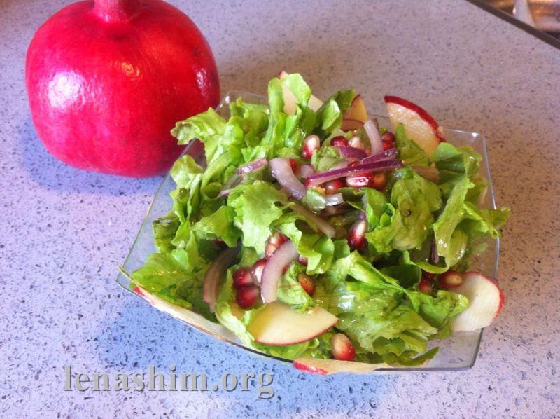 סלט חסה עם תפוחי עץ וגרגירי רימון